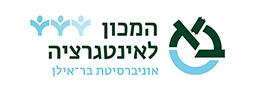 לוגו המכון לאינטגרציה בבר אילן